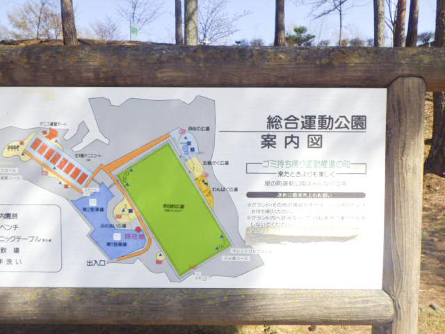 臼田町総合運動公園4