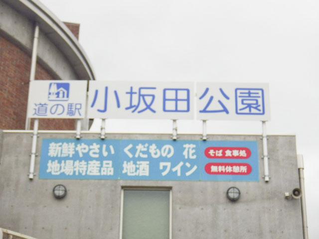 道の駅 小坂田公園1
