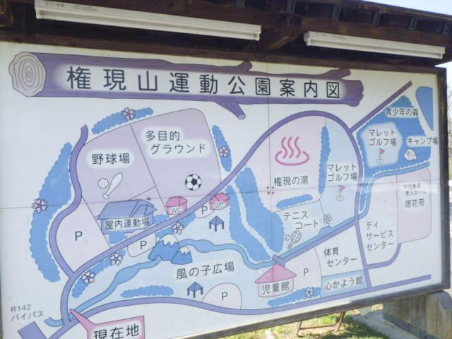 立科町権現山運動公園1
