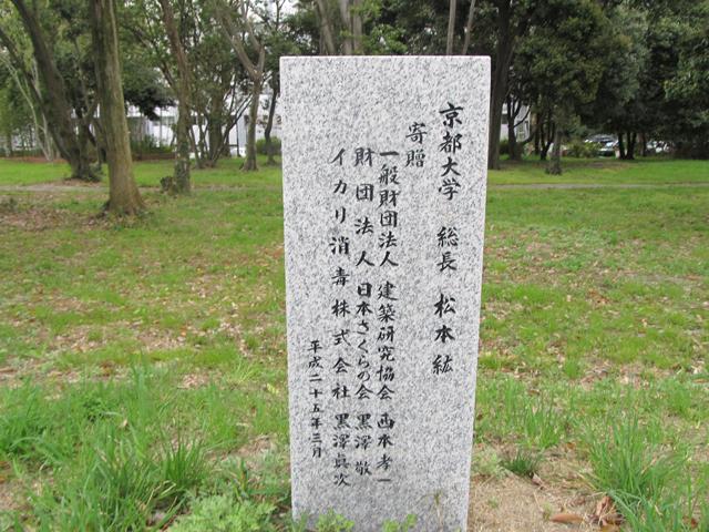 京都大学 宇治キャンパス1